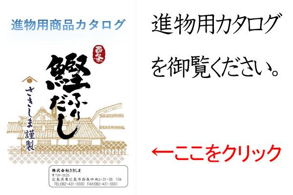 shinmotsu