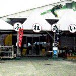 JA芸南農産物直売所『ふれあい市』